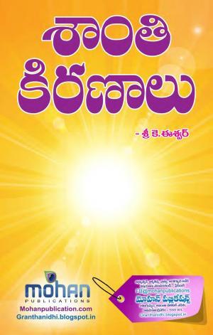 Shanthi Kiranalu, శాంతి కిరణాలు - Read on ipad, iphone, smart phone and tablets.