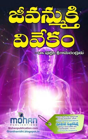 Jeevanmukthi Viveka, జీవన్ముక్తి వివేకం - Read on ipad, iphone, smart phone and tablets.