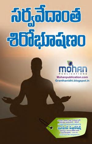 Sarva Vedanta Shirobhushanam, సర్వ వేదాంత శిరోభూషణం  - Read on ipad, iphone, smart phone and tablets.
