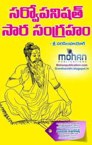 Sarvopanishad Saara Sangrahamu, సర్వోపనిషత్ సార సంగ్రహం - Read on ipad, iphone, smart phone and tablets.