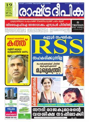 Rashtradeepika Alappuzha 19-10-2016 - Read on ipad, iphone, smart phone and tablets.
