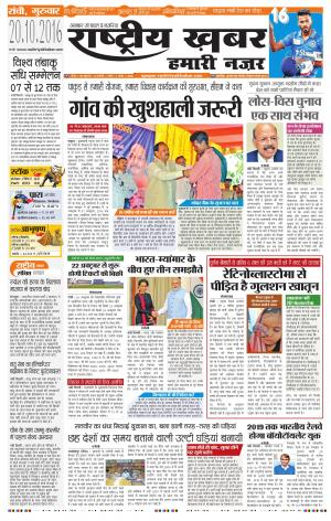 Jharkhand Edition - Read on ipad, iphone, smart phone and tablets.