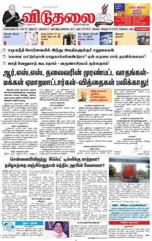 விடுதலை - viduthalai - Read on ipad, iphone, smart phone and tablets.