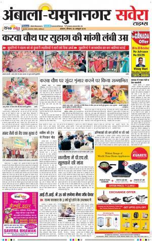 Ambala Savera - Read on ipad, iphone, smart phone and tablets.