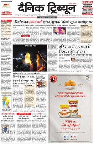 DT_20_october_2016_Karnal - Read on ipad, iphone, smart phone and tablets.