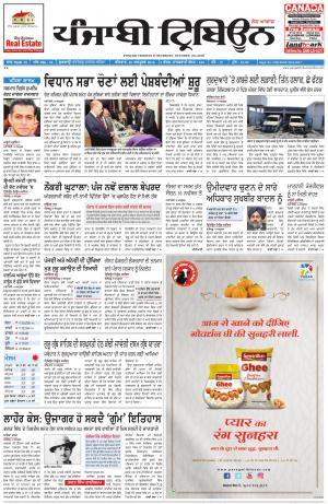 PT_20_october_2016_Delhi - Read on ipad, iphone, smart phone and tablets.