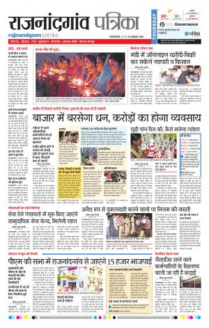 Rajnandgaon - Read on ipad, iphone, smart phone and tablets.