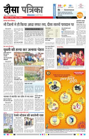 Dausa 20-10-2016 - Read on ipad, iphone, smart phone and tablets.