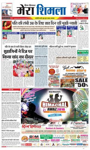 Mera Shimla - Read on ipad, iphone, smart phone and tablets.