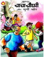 Chacha-Chaudhary-Murgi-Chor-Hindi - Read on ipad, iphone, smart phone and tablets