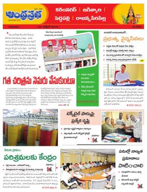 20-10-16 Karimnagar - Read on ipad, iphone, smart phone and tablets.