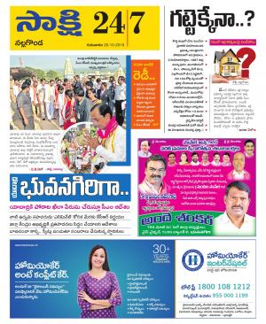 Nalgonda District - Read on ipad, iphone, smart phone and tablets.