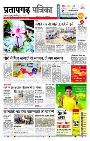 Pratapgarh - Read on ipad, iphone, smart phone and tablets