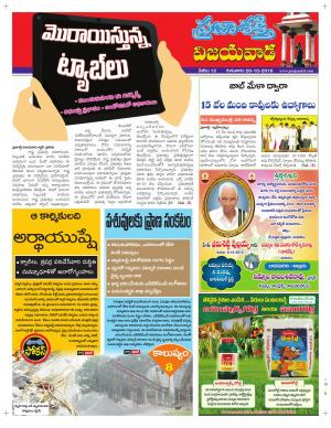 Vijayawada City - Read on ipad, iphone, smart phone and tablets.