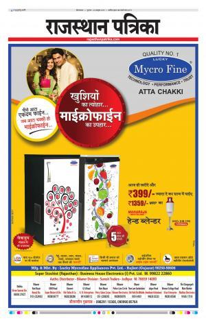 Ganganagar - Read on ipad, iphone, smart phone and tablets.