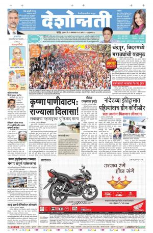 20th Oct Nanded - Read on ipad, iphone, smart phone and tablets.