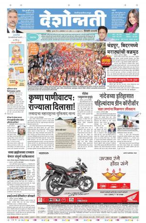 20th Oct Hingoli  - Read on ipad, iphone, smart phone and tablets.