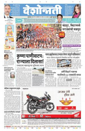 20th Oct Dhule - Read on ipad, iphone, smart phone and tablets.