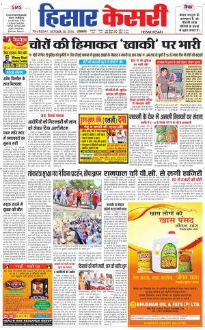 Hisar kesari - Read on ipad, iphone, smart phone and tablets.