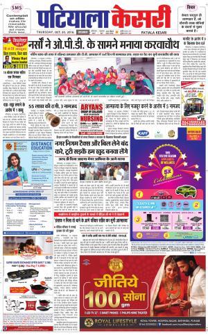 Patiala Kesari - Read on ipad, iphone, smart phone and tablets