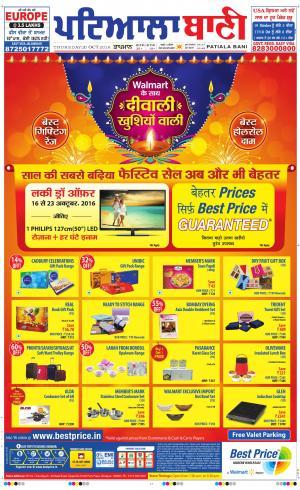 Patiala Bani - Read on ipad, iphone, smart phone and tablets.