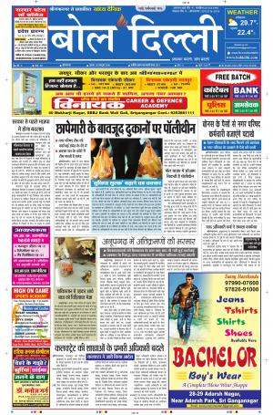 BOL DILLI - Read on ipad, iphone, smart phone and tablets.