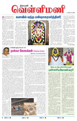 Vellimani - Read on ipad, iphone, smart phone and tablets.