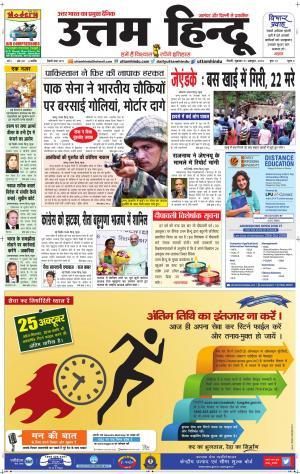 Haryana edition - Read on ipad, iphone, smart phone and tablets.