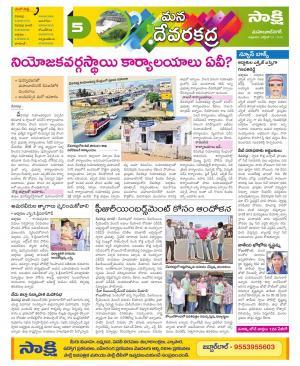 Mahabubnagar Constituencies - Read on ipad, iphone, smart phone and tablets.