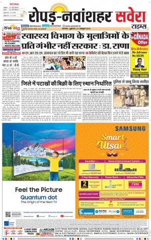 Ropar / NawanShahar - Read on ipad, iphone, smart phone and tablets.