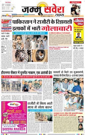 Jammu Savera - Read on ipad, iphone, smart phone and tablets.