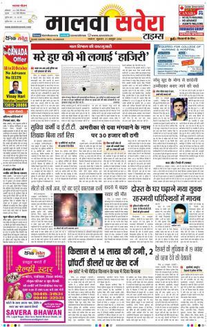 Malwa Savera - Read on ipad, iphone, smart phone and tablets