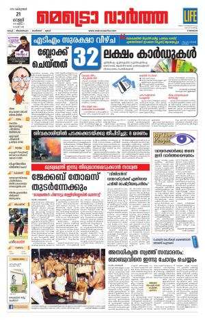 Metrovaartha (Thrissur) - Read on ipad, iphone, smart phone and tablets.