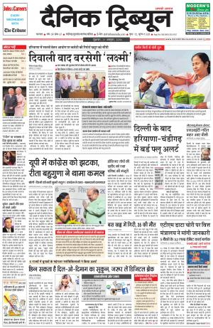 DT_21_october_2016_Karnal - Read on ipad, iphone, smart phone and tablets.