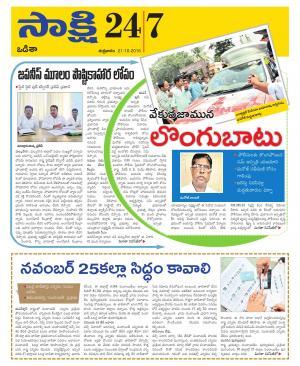 Odisha - Read on ipad, iphone, smart phone and tablets.