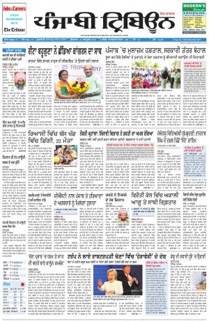 PT_21_october_2016_Delhi - Read on ipad, iphone, smart phone and tablets.