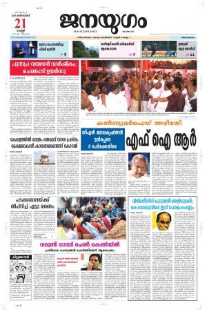 Janayugom - Read on ipad, iphone, smart phone and tablets.