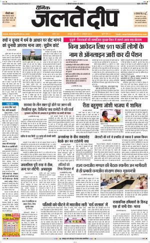 Daily Jaltedeep Jaipur दैनिक जलते दीप  - Read on ipad, iphone, smart phone and tablets