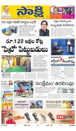 Prakasam Main - Read on ipad, iphone, smart phone and tablets