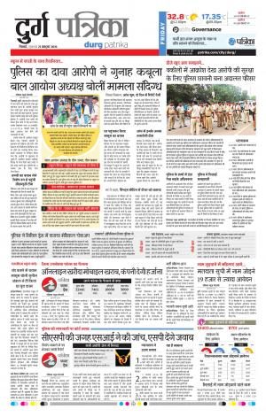 Patrika Durg - Read on ipad, iphone, smart phone and tablets