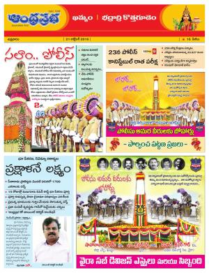 khammam 21-10-2016 - Read on ipad, iphone, smart phone and tablets.