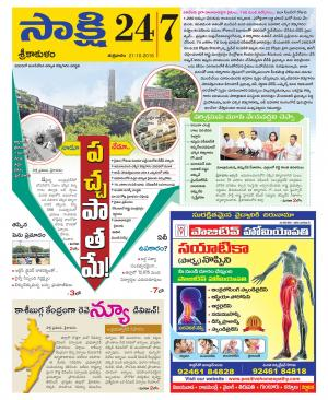 Srikakulam District - Read on ipad, iphone, smart phone and tablets