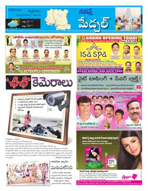 Medchal - Read on ipad, iphone, smart phone and tablets.