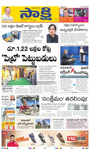 Chittoor Main - Read on ipad, iphone, smart phone and tablets