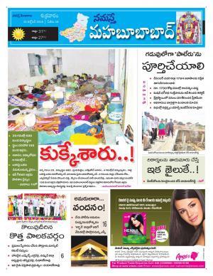 Mahabubabad - Read on ipad, iphone, smart phone and tablets.
