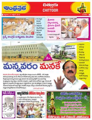 chithoor 21-10-2016 - Read on ipad, iphone, smart phone and tablets.