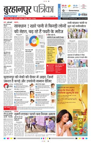 Patrika Burahanpur - Read on ipad, iphone, smart phone and tablets.