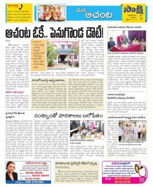 West Godavari Constituencies - Read on ipad, iphone, smart phone and tablets.