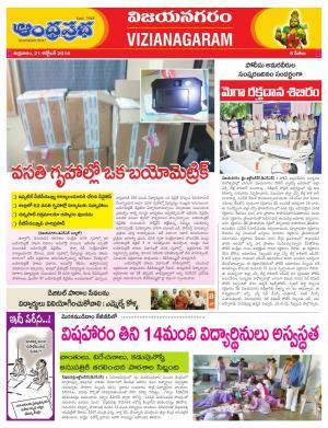 vijayanagaram 21-10-2016 - Read on ipad, iphone, smart phone and tablets.