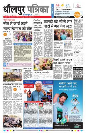 Rajasthan Patrika Dholpur - Read on ipad, iphone, smart phone and tablets